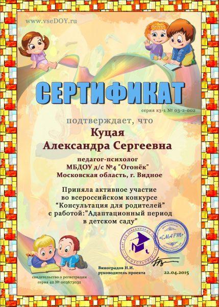 kutsaya-aleksandra-sergeevna-1